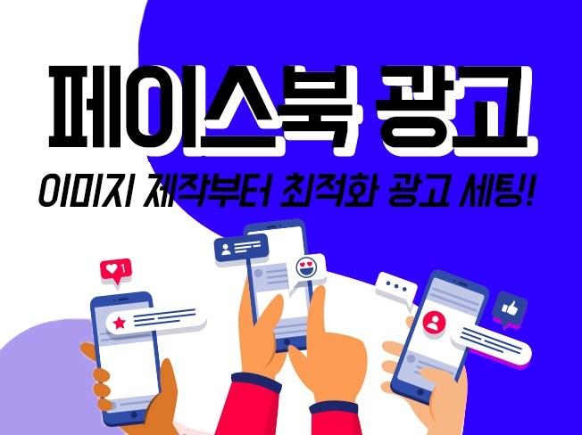 SNS 페이스북, 인스타그램 이미지 제작 광고까지 진행 드립니다.