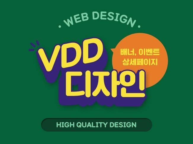 웹디자인,상세페이지,배너디자인,이벤트디자인 제작해 드립니다.
