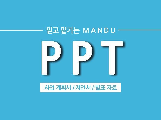[24 MANDU] 다양한 PPT를 맞춤형으로 제작해 드립니다