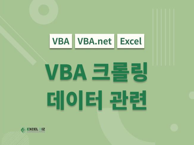 경력 17년 VBA 크롤링, 데이터관리를 위해 만들어 드립니다.