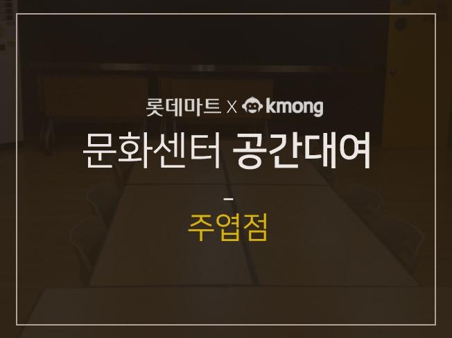 [롯데마트 주엽점] 문화센터 강의실을 렌트해 드립니다