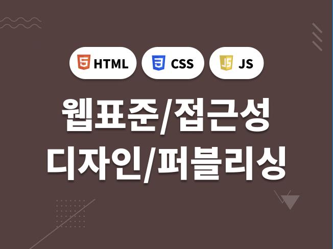 홈페이지 퍼블리싱 html css 웹표준 맞춰 작업해 드립니다.