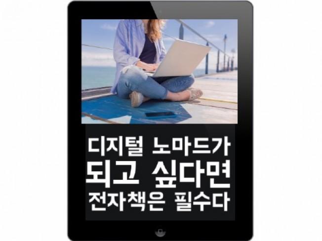 전자책으로 디지털 노마드 꿈 이루어 드립니다.