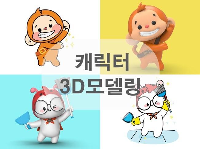 2D, 3D 캐릭터 디자인 만들어 드립니다.
