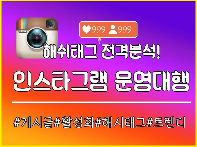 인스타그램 계정 관리 최적화에 게시글 업로드 월관리 진행해 드립니다.