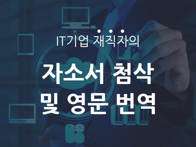 [IT기업] 자기소개서 및 이력서 첨삭 및 번역 해 드립니다