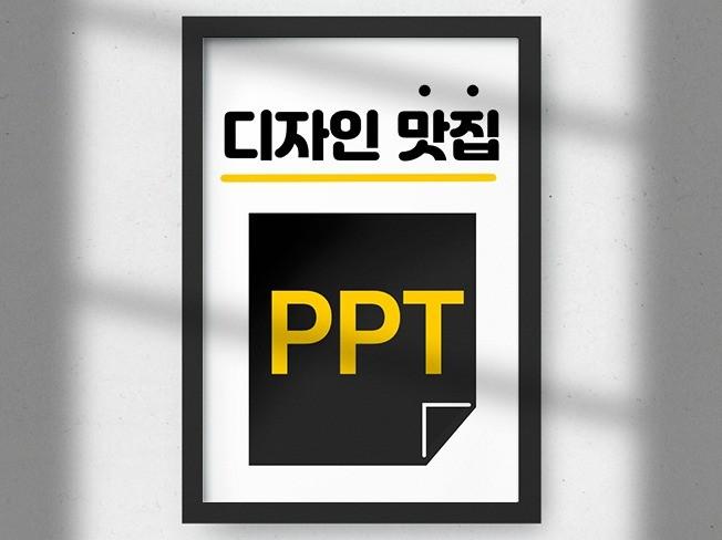 디자인 맛집에서 기깔나는 PPT디자인 해 드립니다.