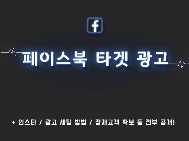 최적의 페이스북 광고 세팅 도와 드립니다.