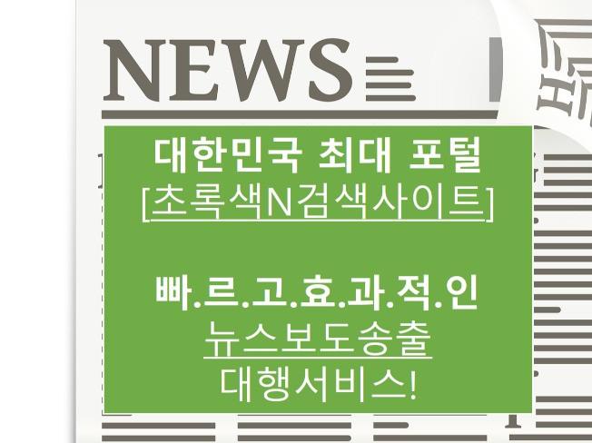[N포털이 이 가격에?]빠른포털뉴스송출+페북SNS마케팅페이지 공유서비스 드립니다