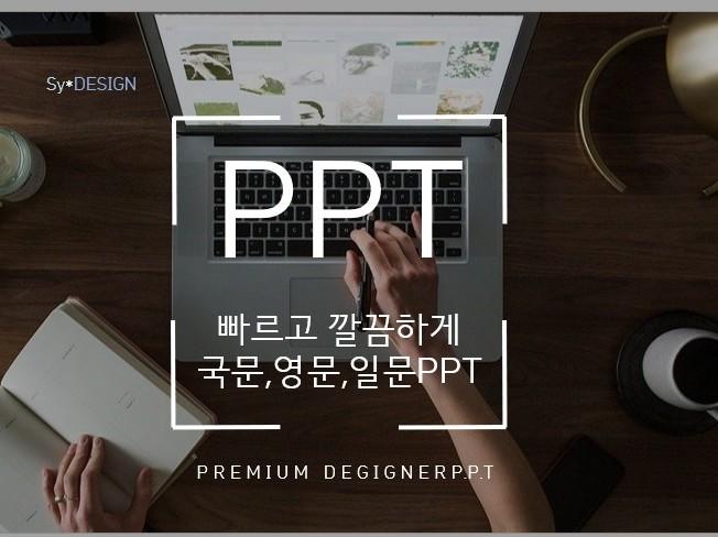 디자인 전문가가 발표,사업,제안서,각종 PPT제작해 드립니다.