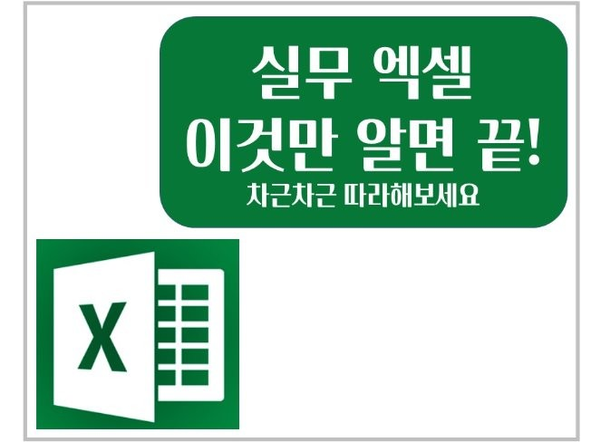 엑셀초보탈출, 회사 실무에 꼭 필요한 엑셀 강의를 드립니다.