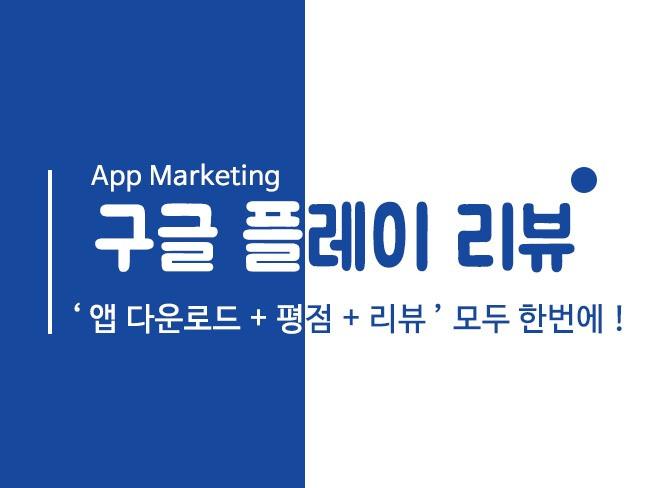 구글 플레이 앱 리뷰 평점 다운로드 마케팅 해 드립니다