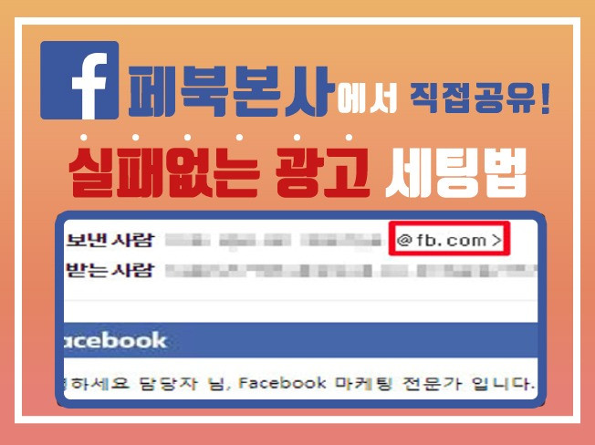 페이스북 본사 광고 매뉴얼 공유해 드립니다.