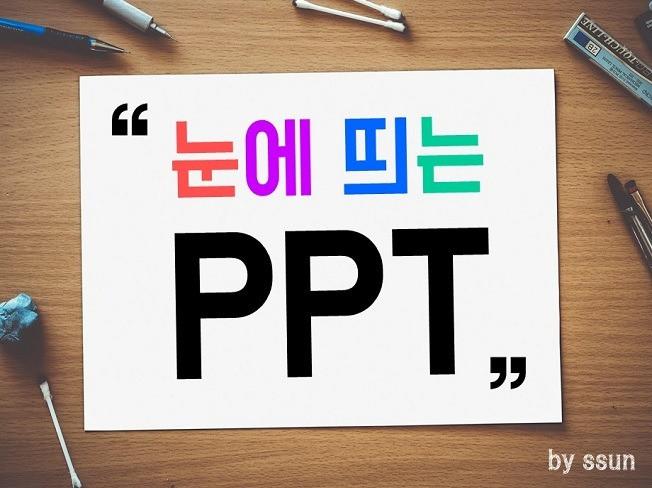 제안서 / 기획서 / 발표자료 등 다양한 파워포인트(PPT) 자료를 만들어 드립니다
