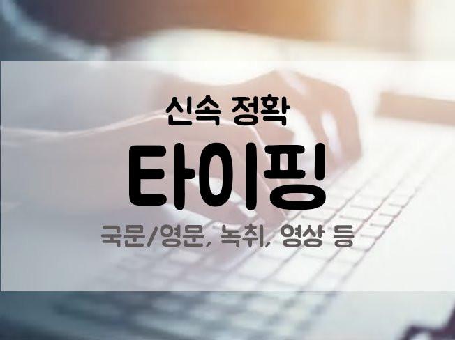 국영문 타이핑 일체  문서,녹취,영상  작성해 드립니다