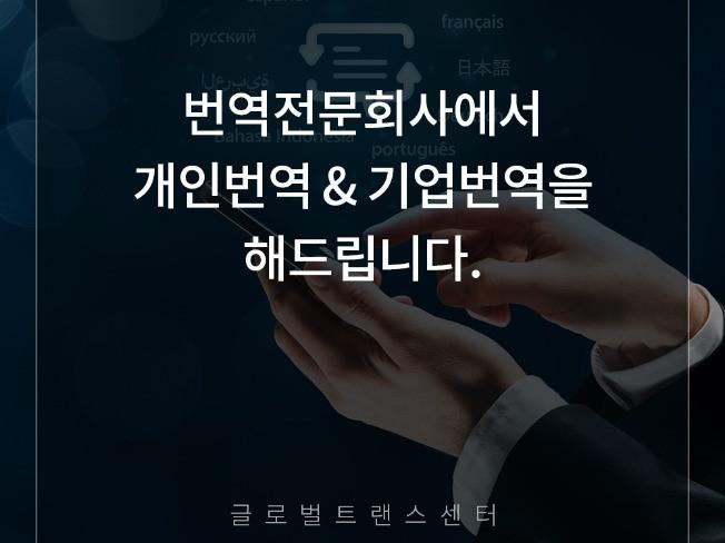 [세금계산서발급] 회사소개서, 카탈로그, 계약서, 홈페이지, 브로셔 - 영어 번역을 해 드립니다
