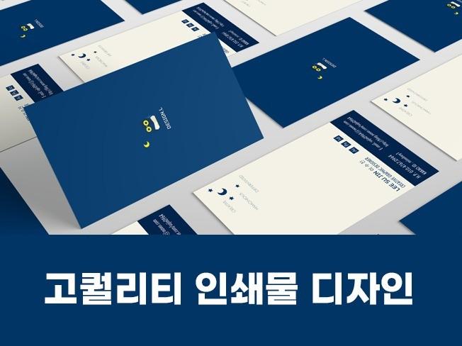 포스터,전단지,리플렛 등 인쇄물 디자인 드립니다.