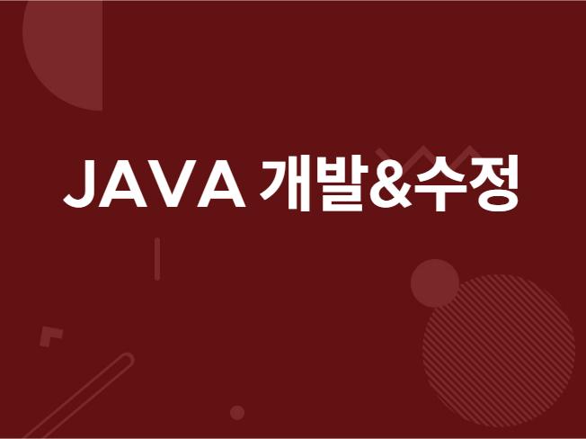 Java 계열 원하시는 프로그램 개발 및 수정해 드립니다.