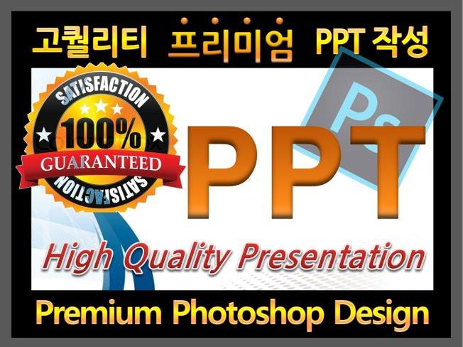 고퀄리티 Premium PPT로 프리젠테이션의 격을 한 차원 높여 드립니다