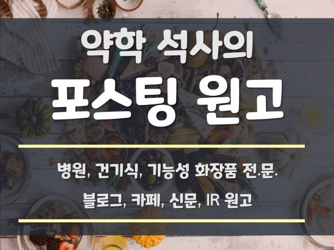 서울대 약학 석사가 건기식 라이브 커머스 대본 작성해 드립니다.