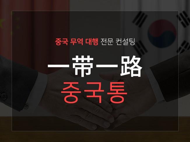 [중국통] 韓,中무역 대행 전문 컨설팅 해 드립니다