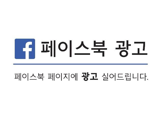 페이스북 광고 실어 드립니다.