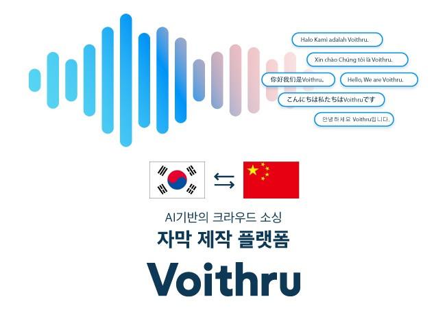 (중국어)다이아TV, 와우엔터, 트레져헌터와의 작업으로 검증된 중국어 자막서비스를 제공 드립니다