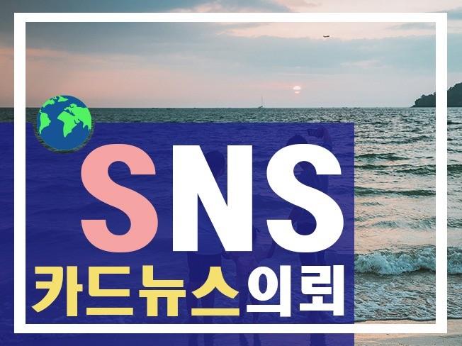 마음을 사로잡는 궁극의 SNS 카드뉴스 드립니다.