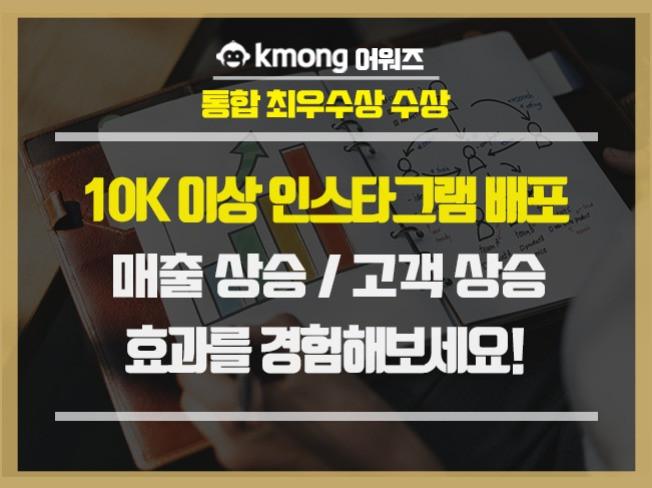 크몽 최우수상, 효과좋은 10k이상 인스타 배포 진행해 드립니다.