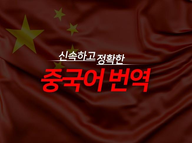 중국어 영상번역 전문업체가 신속하고 정확하게 작업해 드립니다
