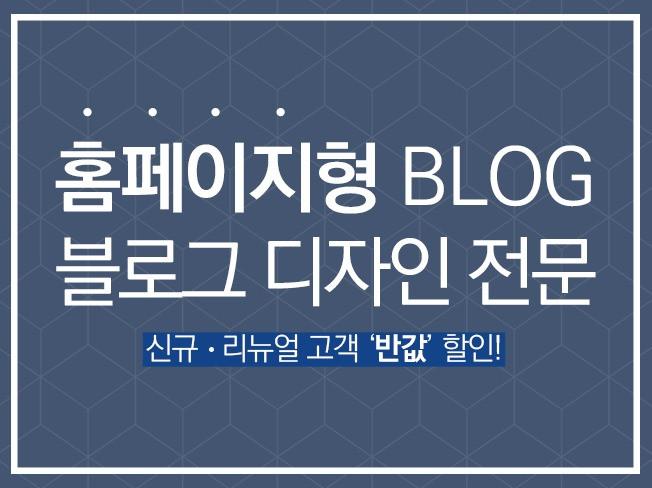 [반값특가]블로그디자인/홈페이지형 블로그/카페디자인/홈페이지디자인/ 고퀄리티!! 드립니다