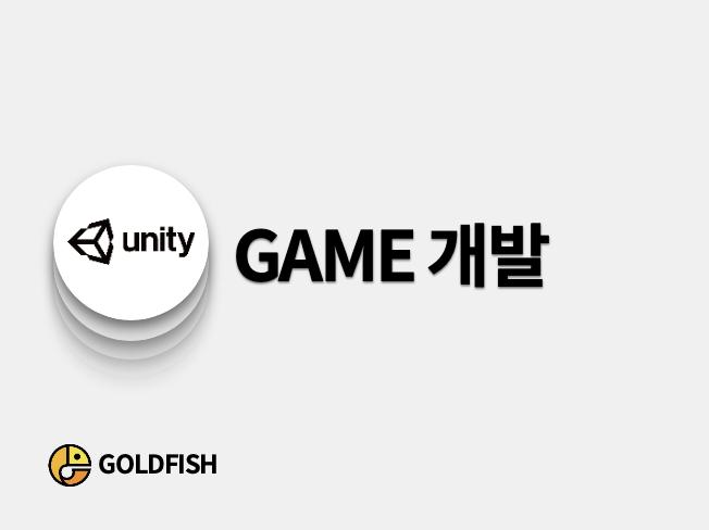 Unity로 iOS Android 등의 게임을 제작해 드립니다.