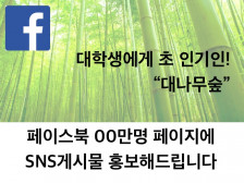 가짜팔로워 없는 1등 대학생 대나무숲 페이스북 페이지에 홍보해드립니다.