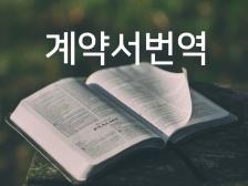 마음에 쏙 드는 번역,강의 해드립니다.