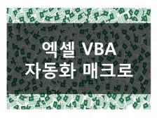 엑셀(EXCEL) VBA/매크로/고객관리 프로그램 제작 도움드립니다.