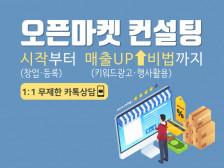 [1:1 상담 1개월가능] 스마트스토어 지마켓 옥션 11번가 쿠팡 스토아팜 종합몰 상담드립니다.