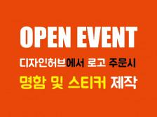 [오픈이벤트 진행중] 기업의 개성과 정체성을 담아 로고를 제작해드립니다.