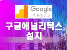 구글 애널리틱스(GA) + 전환값 or 전자상거래 설치해드립니다.