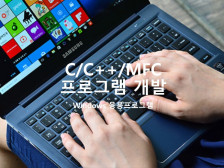 윈도우 C/C++/MFC/영상처리 프로그램  개발/컨설팅 해드립니다.