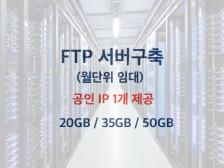 FTP 서버 (월임대) 구축 해드립니다.