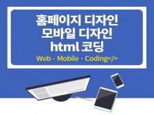 웹-앱 디자인,HTML코딩(웹-모바일),상세디자인 및 각종 디자인 해드립니다.