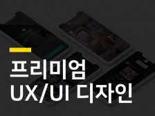 [UX/UI디자인] 사용성이 높고 깔끔한 앱을 빠른 시간에 디자인/설계 해드립니다.