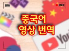 <중한/한중 영상 번역> 기업 홍보영상, 광고 영상, 드라마 등을 중국어로 번역 해드립니다.