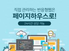 [특허출원 업체]반응형홈페이지 제작은 역시 페이지하우스!가 해드립니다.