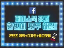 BEST 페이스북 광고 한번에 해결!드립니다.