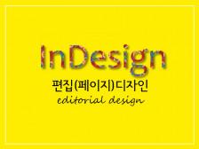 책 내지(페이지) 편집을 깔끔하고 세련되게 디자인해드립니다.