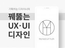[9년된 기획하는 디자이너] 서비스를 이해한 UX/UI 디자인을 해드립니다.