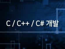 C / C++ / C# 개발 해드립니다.