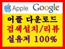 IOS/구글 /실제유저/어플마케팅/다운로드/검색설치/국내최대규모/홍보마케팅드립니다.