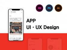[빠른 작업] UI / UX / GUI디자인 제공해드립니다.
